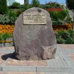 Konin Memorial